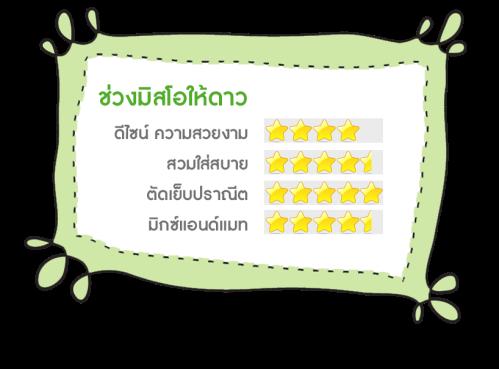 star-arrow