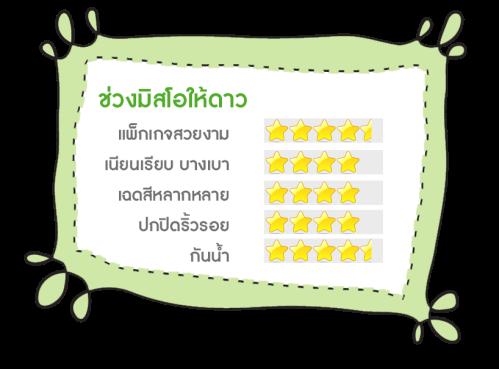 star-cho