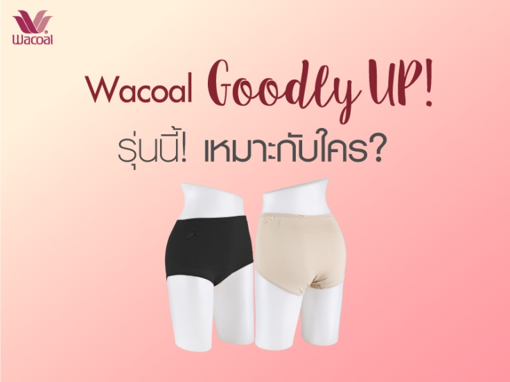 Wacoal-Goodly-IG_1-800x600.jpg